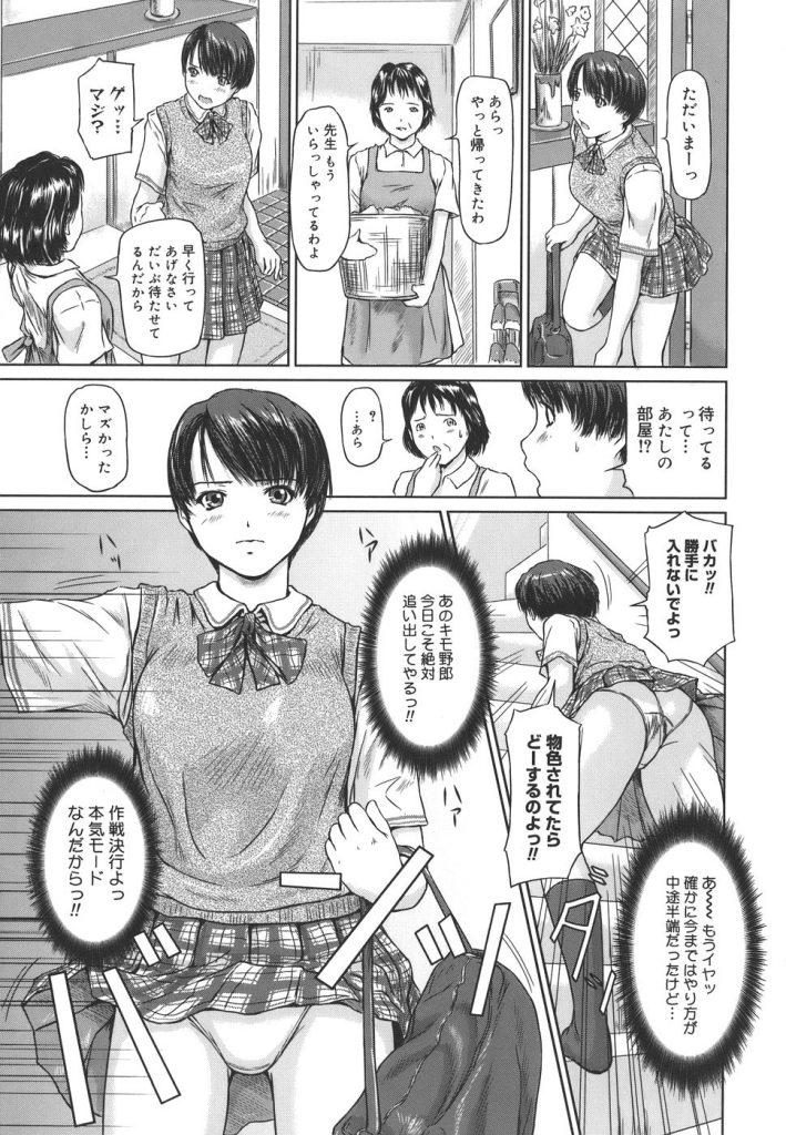 【エロ漫画】ウザキモT大生の家庭教師をクビにするため誘惑するショトカ女子高生!ところがどっこい!【如月群真】