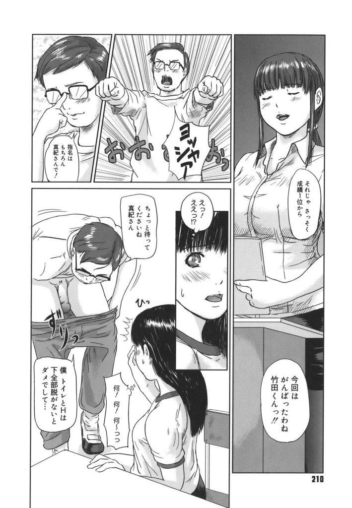 【エロ漫画】転校したクラスは独自の成績向上カリキュラムでセックスしまくりの乱交クラスでした!【如月群真】