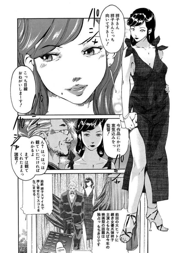 【Clone人間】熟女美人女優・祥子!彼女のJKクローンを創りハーレム3P!青い祥子と熟れた祥子!【レイプ無料エロ漫画】