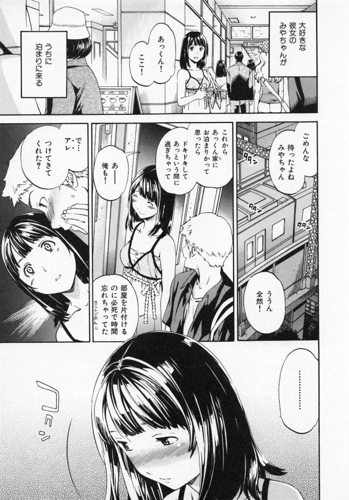 【全2話エロ漫画・後編】可愛くて大好きな彼女と初お泊まり会!我慢できずに電車でローター挿れちゃった!【Cuvie】