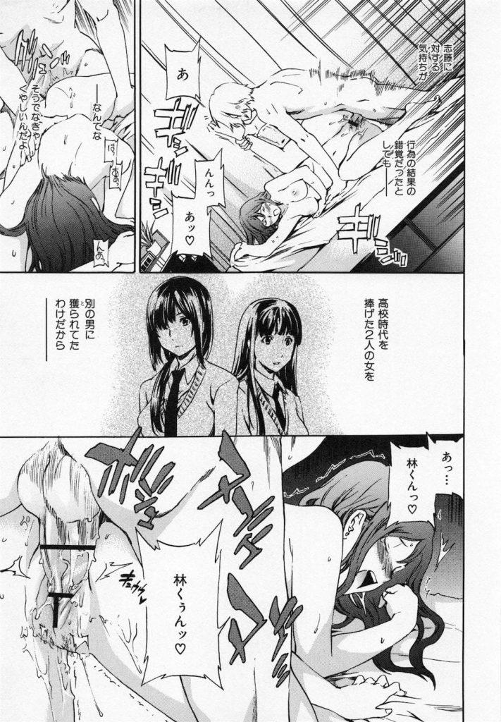 【思い出エロ漫画】久しぶりに会った同級生はイメチェンしていた!二人には忘れられない過去が!【Cuvie】