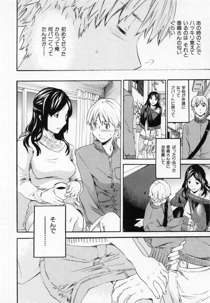 【童貞エロ漫画】美人管理人さんと童貞パニクリ初エッチ!二回目もしかっりパニクってます!【Cuvie】