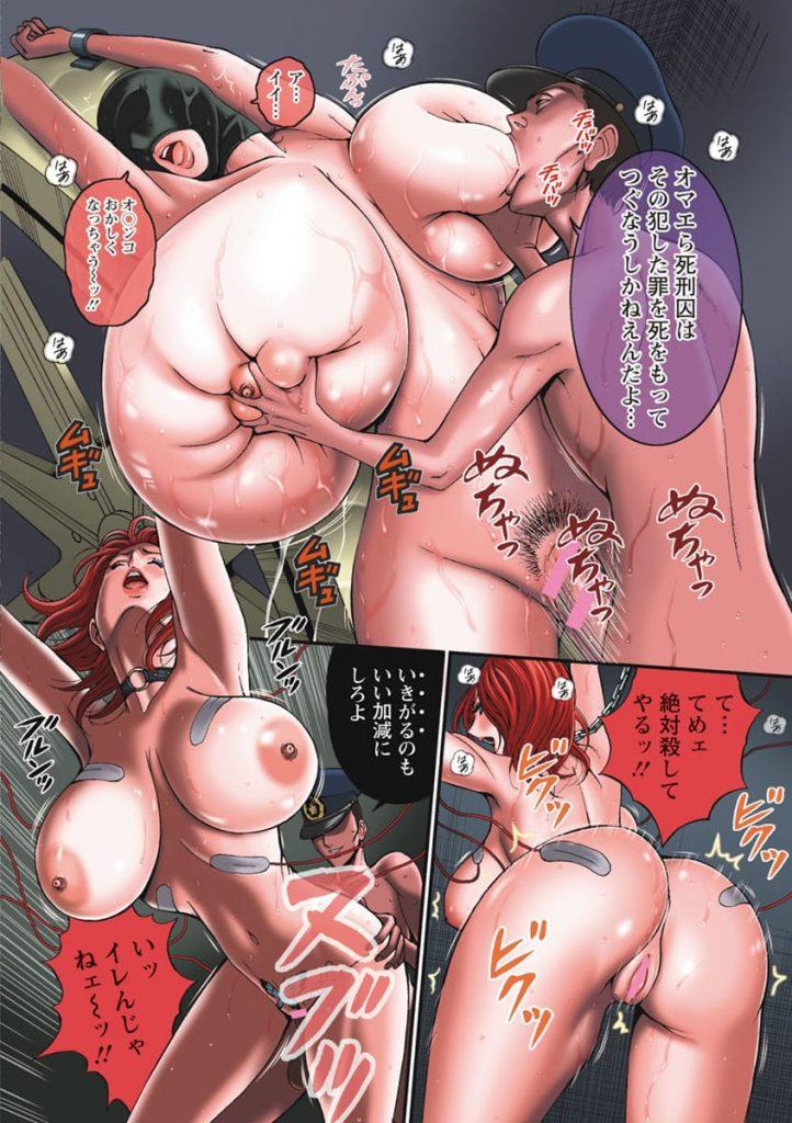 【長編エロ漫画・序章】ガールズ・マスト・ダイ!全11話!プロローグ!拘束拷問される女囚人たち!【ながしま超助】