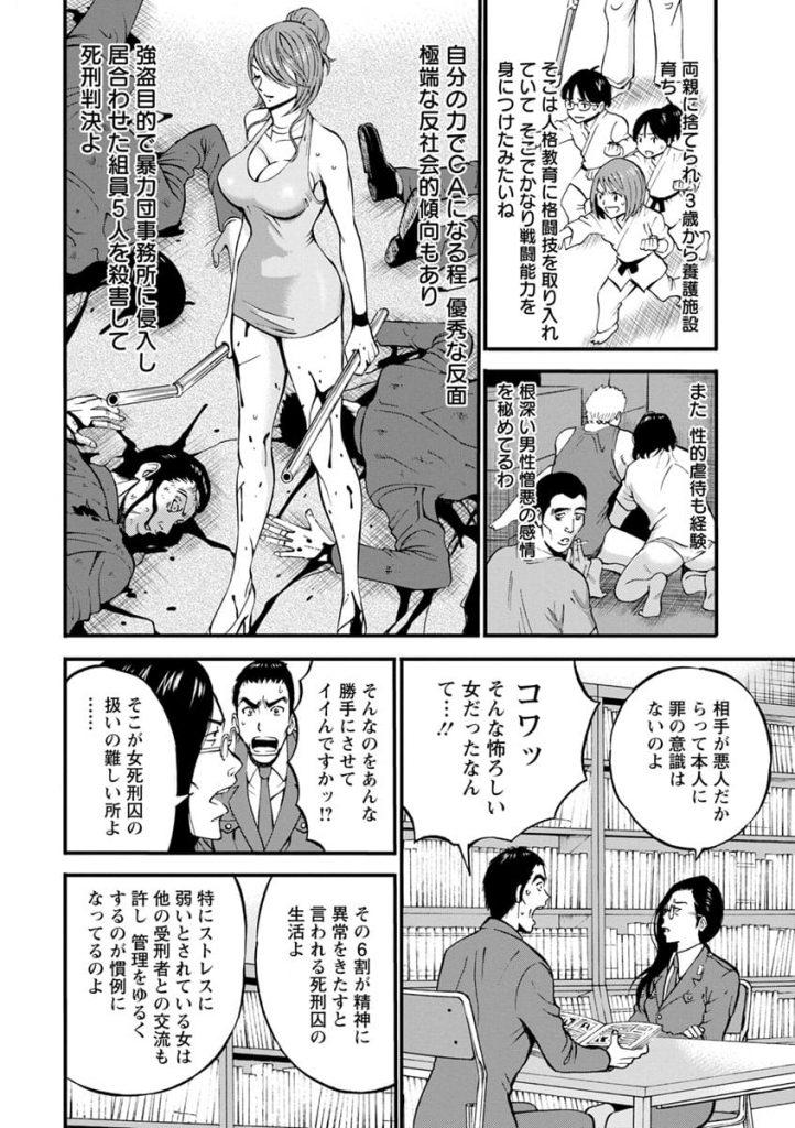 【長編エロ漫画・第1話】自由すぎる死刑囚たち!元CAの美人女死刑囚に逆和姦される新人刑務官!【ながしま超助】