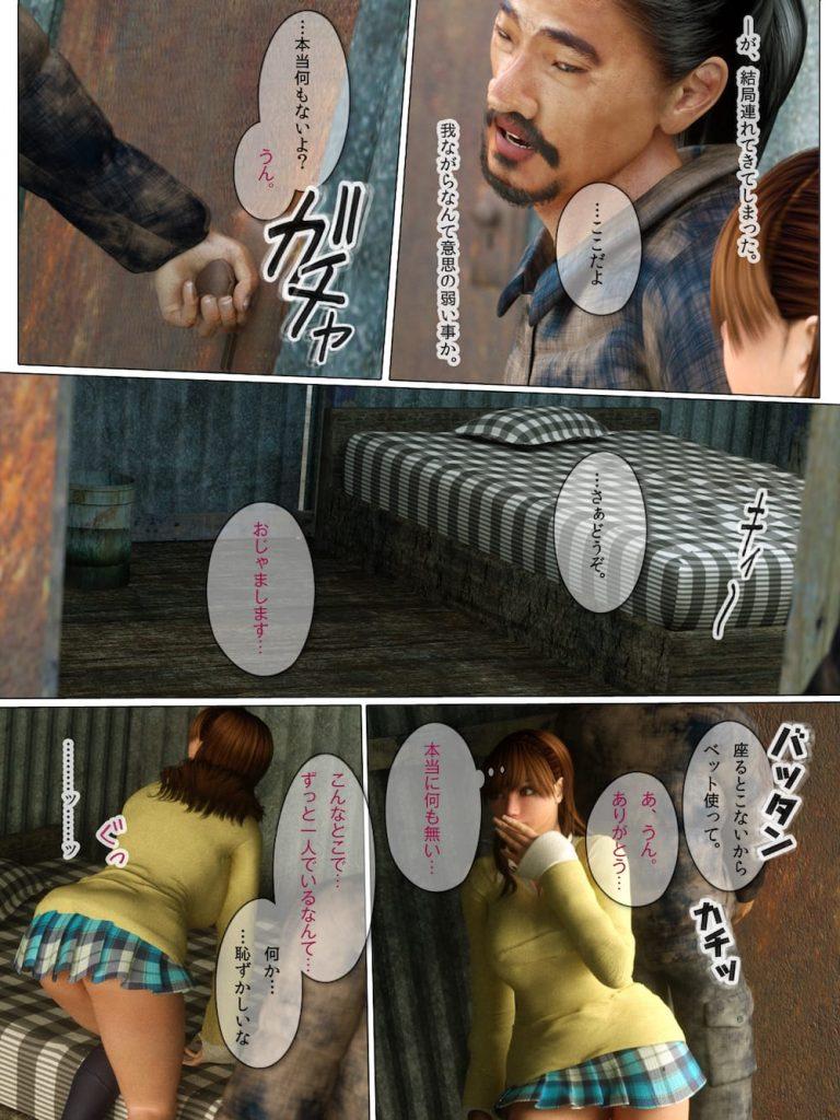 【長編CGエロ漫画・第11部】二股がバレ彼女に刺される恐怖で逃げる!ホームレスとなったブサメンの前に二股相手の彼女が!【M&U】