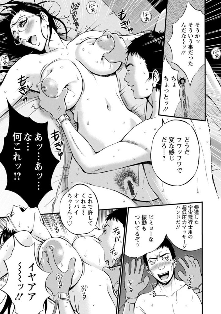 【長編エロ漫画・第7話】人間ダーツボード!元研究員の囚人を拘束!デカ乳輪を的にダーツ!【ながしま超助】