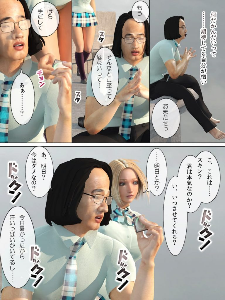 【長編CGエロ漫画・第1部】童貞キモブサ野郎が同級生JKに告白!フラれて学校の屋上で自殺を図る!止めようとSEXさせてくれた!【M&U】