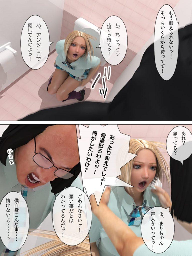 【長編CGエロ漫画・第2部】キモブサのロン毛メガネ野郎が調子にのる!金髪ショトカJKのトイレ中に潜入して処女アナルをレイプ!【M&U】