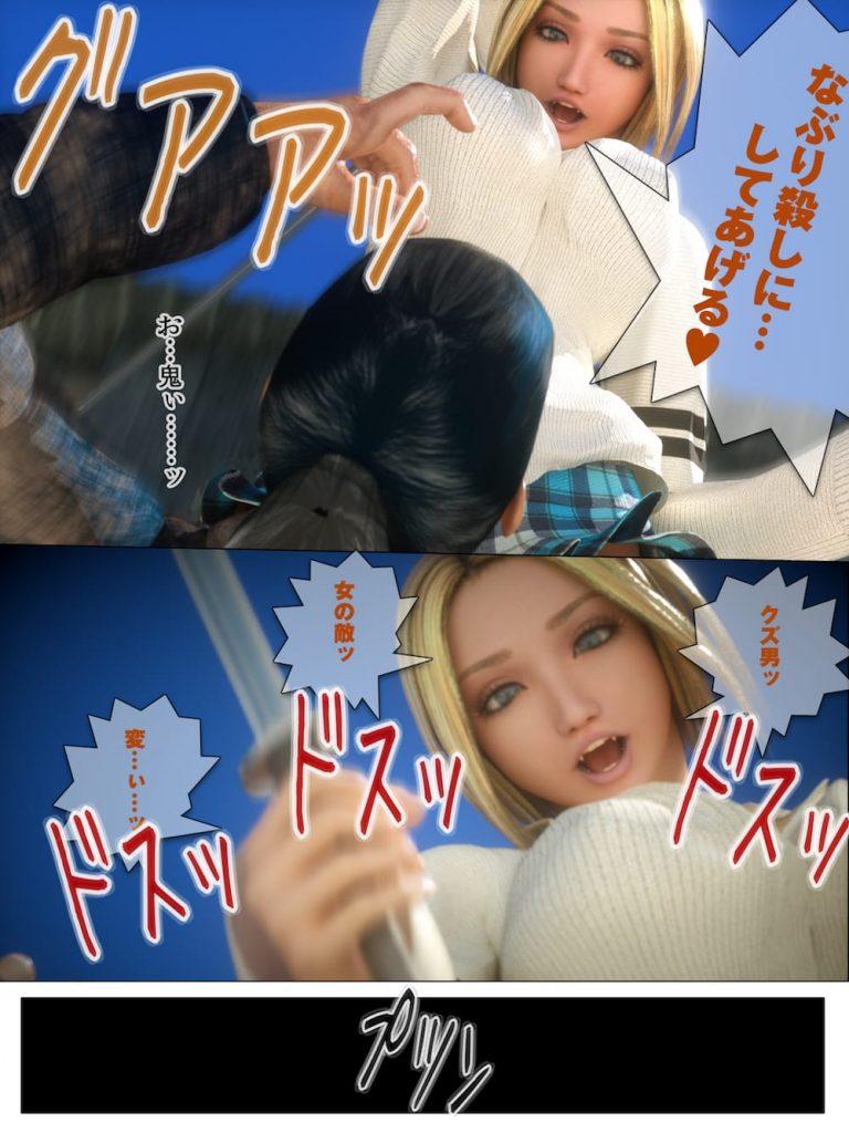 【長編CGエロ漫画・第14部】ホームレスとなり異臭を放つ彼氏の仮設住居に通いセックスする女神JK彼女!【M&U】