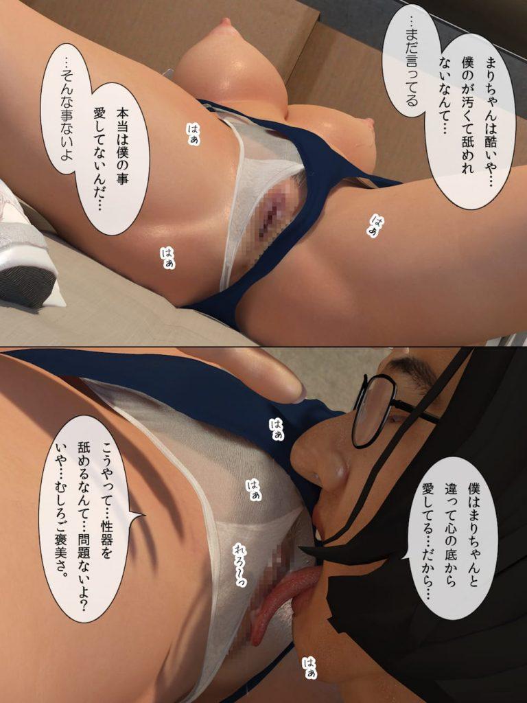 【長編CGエロ漫画・第4部】体育倉庫でブルマ姿の彼女が初フェラチオ!ブルマとパンツをずらして生ハメ膣出し!【M&U】