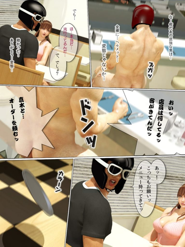 【長編CGエロ漫画・第10部】彼女と仲直りセックス!まさかの二股かけるブサメン!どっちかなんて選べない!【M&U】