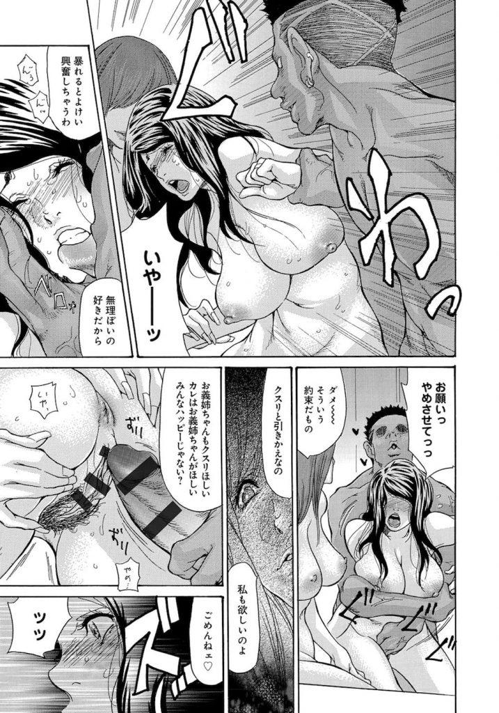 【葵ヒトリ】人妻がセックスドラッグにハマって黒人巨チンと3Pセックス!色黒の可愛い子を孕んだよ!【嫁・彼女・媚薬・寝取られ・無料エロ漫画】