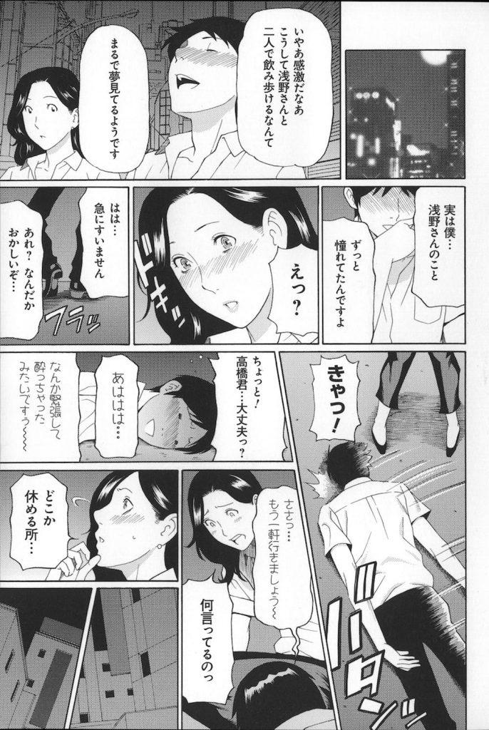 【エロ漫画】綺麗な熟女上司OLは感じると東北訛りでよがる!精液さ いっぺぇ出してぇ!だって!【タカスギコウ】