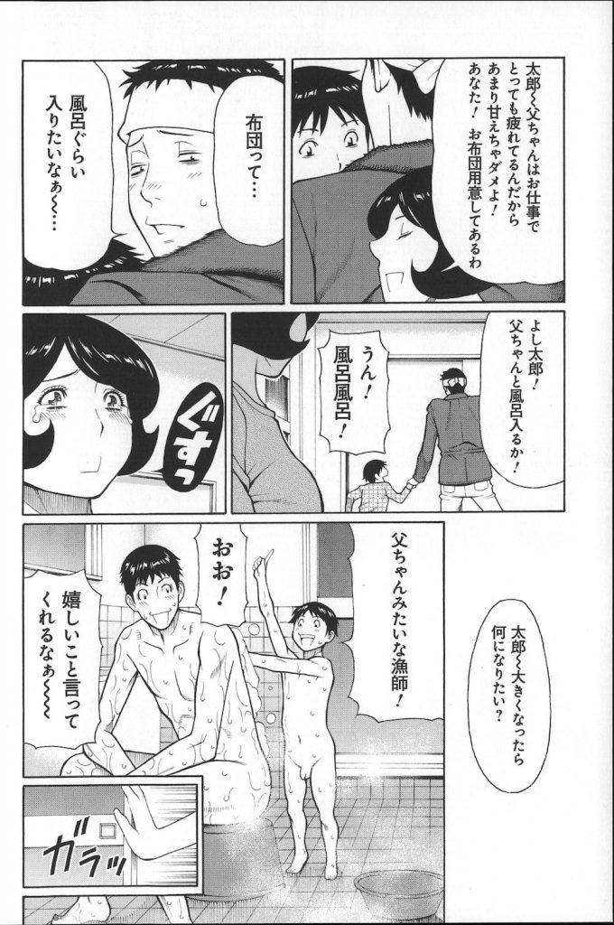 【夫婦エロ漫画】漁師夫婦の半年ぶりの溜めに溜めた子作りセックスは如何でしょう?【タカスギコウ】