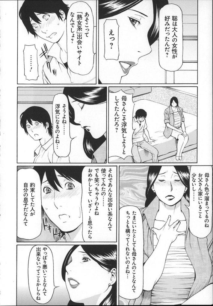 【近親相姦エロ漫画】熟女系の出会い系サイトで待ち合わせ!振り返ると母親が立ってました!【タカスギコウ】