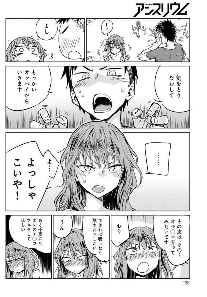 【エロ漫画】Sな処女彼女とMな童貞彼氏の初エッチ!やりたいことを宣告するのが初々しい!【幾花にいろ】