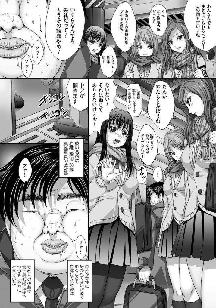 【エロ漫画】38歳真性童貞のキモブサ会社員が時間停止!悪口いってた処女JK達を電車でレイプする!【尚たかみ】