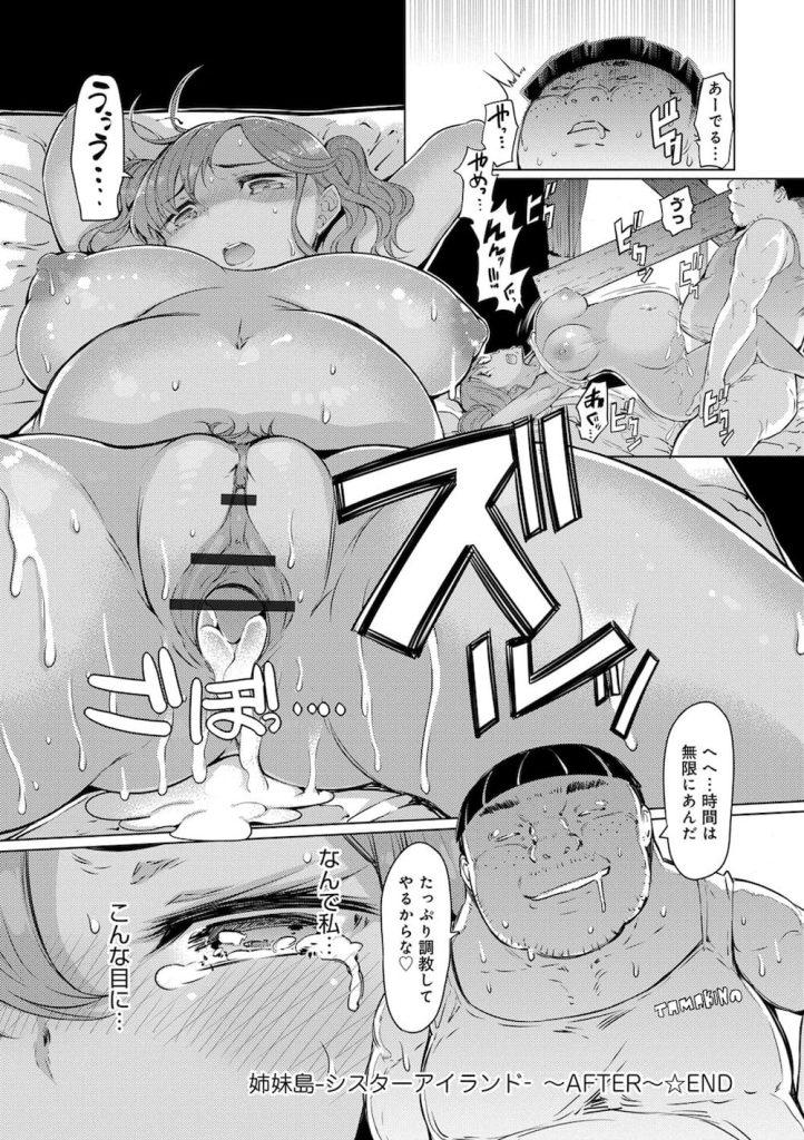 【長編エロ漫画・その後話】無人島に拘束され復讐セックスされた姉妹たちは腹ボテ妊婦となっていた!【EBA】