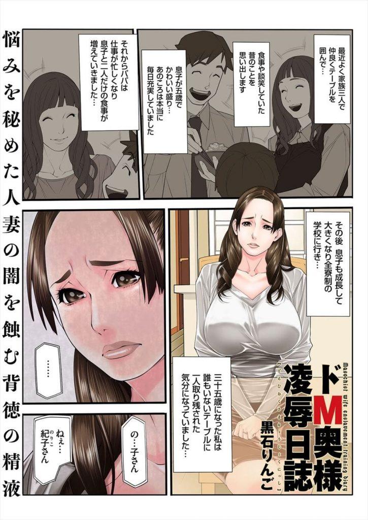 【エロ漫画】熟女人妻が寂しさから不倫SEXにハマる!調教されビッチ妻となり朝食にホットおしっこ!【黒石りんご】