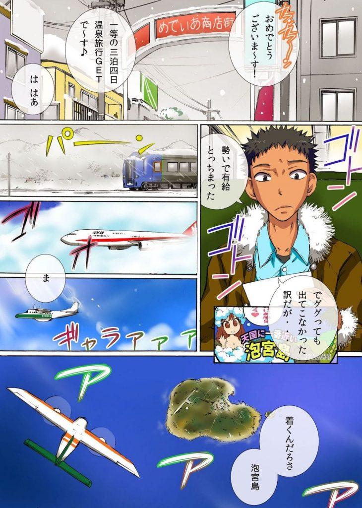 【エロ漫画】温泉ハーレム!村の美女達とSEXできる温泉島!マット風呂で6PハーレムSEX!【NCP】