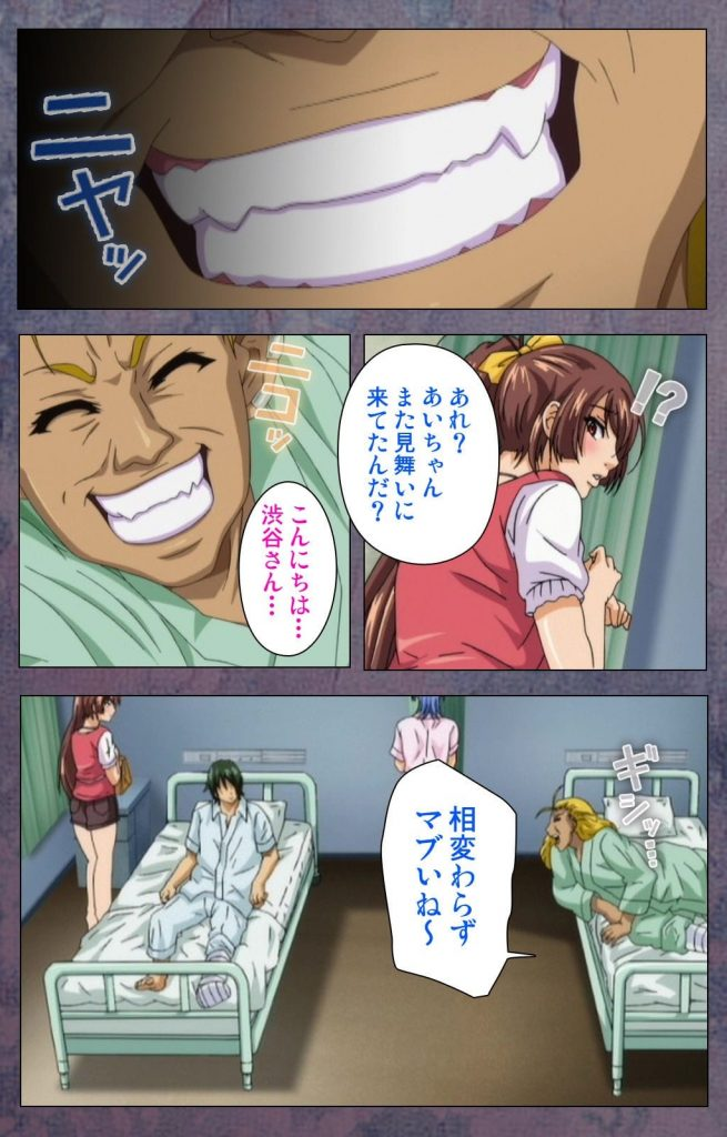 【長編エロ漫画・第2話】入院した病院の巨乳ナースが元カノだった!手術台の上で浮気セックス!【ルネコミック】