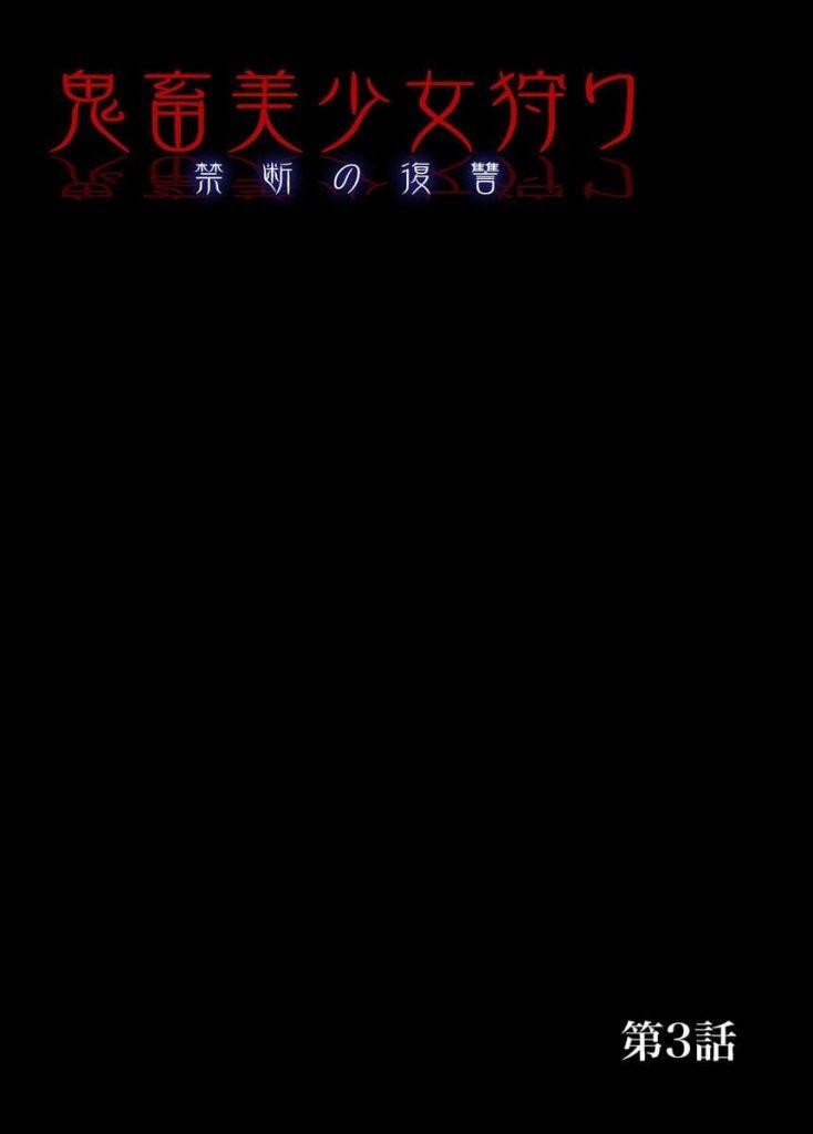 【長編エロ漫画・第3話】ショトカJKを拉致拘束して復讐集団レイプ!玩具責めからの12発連続膣出し!【奥森ボウイ】