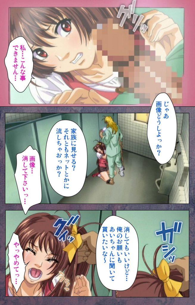 【長編エロ漫画・第3話】彼氏との病室SEXの画像で脅迫される女子大生!トイレでの無理矢理イラマチオ!【ルネコミック】