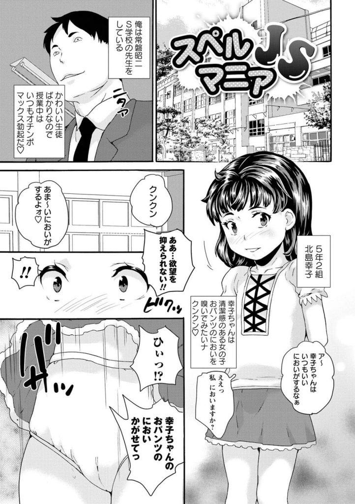 【エロ漫画】美少女な教え子JSを手当たり次第にレイプしていく変態ロリコン教師!精子ピュッピュは最高らしい!【朝比奈まこと】
