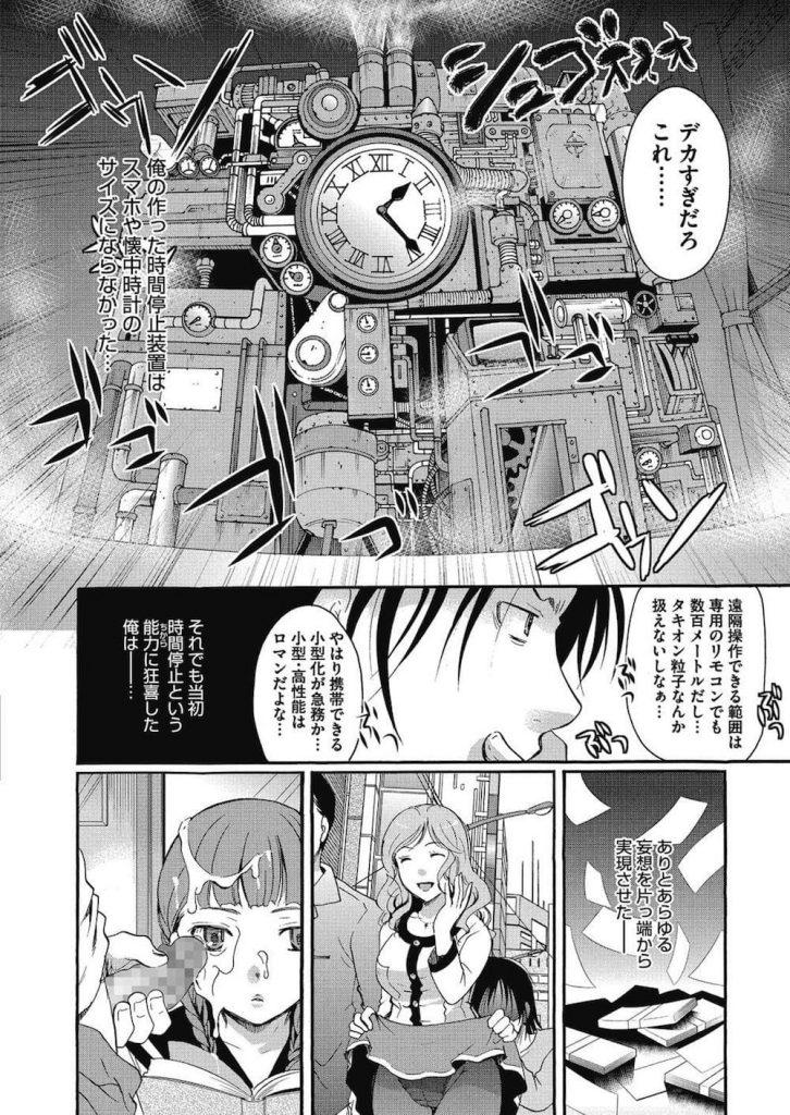 【エロ漫画】時間停止中に近所のカフェオーナー熟女と生ハメしまくった結果!好きになっちゃいました!【いとうえい】
