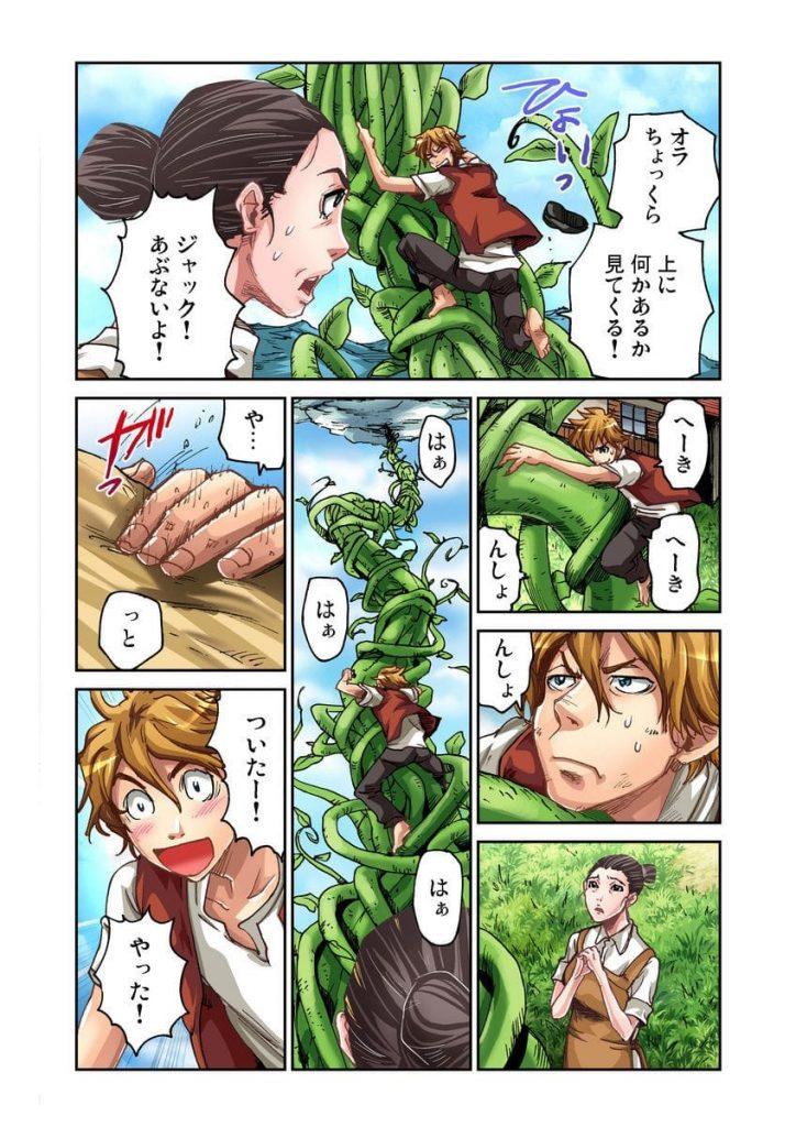 【シリーズ・NO.2】エロなジャックと豆の木!魔人夫婦のSEX覗いてセンズリこくジャック!ニワトリ女と筆おろし!【ピンタロン】
