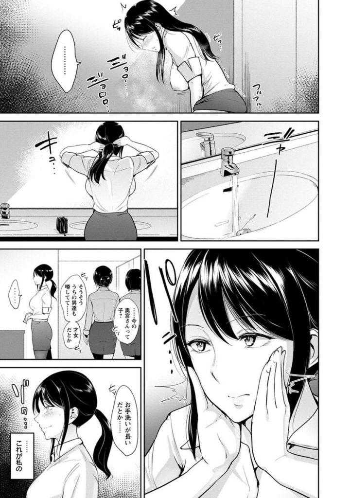 【エロ漫画】会社の高嶺の花な爆乳OLが男子トイレでオナニーしてた!まさかのビッチだったのね!【ビフィダス】