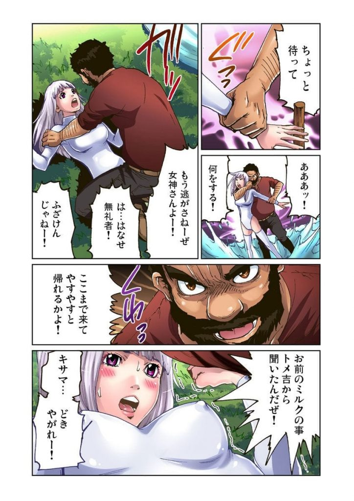 【シリーズ・NO.4】泉に斧を落とした童貞村人!女神が出てきて正直に答えたら媚薬母乳をくれた!【ピロンタン】