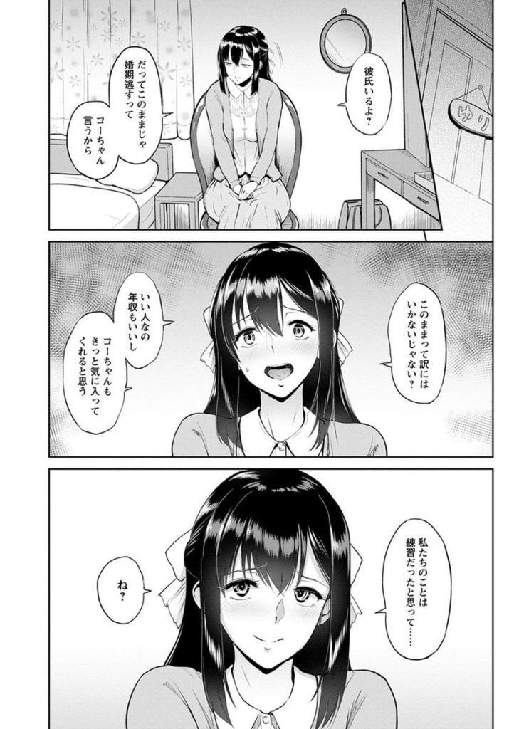 【エロ漫画】姉の性玩具となる弟!そんな姉が結婚する!許せない弟は姉の手を縛り生ハメ中出し!【ビフィダス】