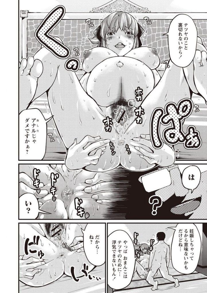 【エロ漫画】淫乱妊婦女子高生とラブホでマタニティセックス!彼氏がいるからとアナルセックス!【ミサキ闘】