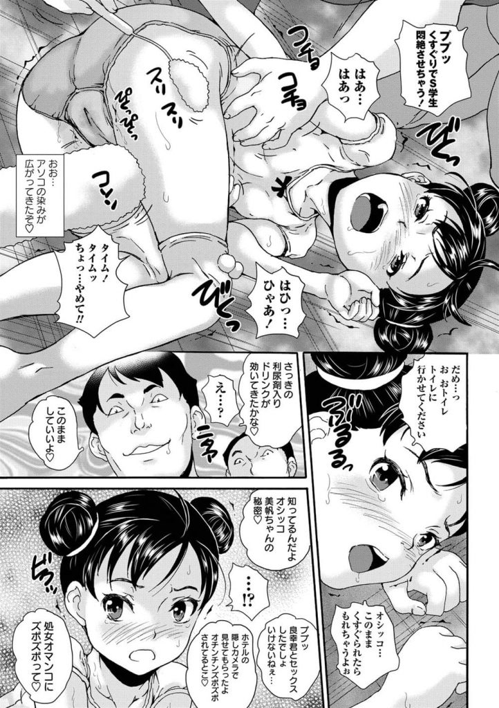 【長編エロ漫画・第2話】ジュニアアイドルのJSを強制おもらし!さらに集団レイプでJSマンコに中出し!【朝比奈まこと】