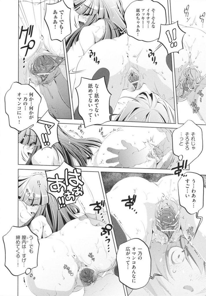 【長編エロ漫画・第2話】透明人間になって水泳部のJKを縛ってレイプ!レズJKが参加で3P開始!【おおとりりゅうじ】