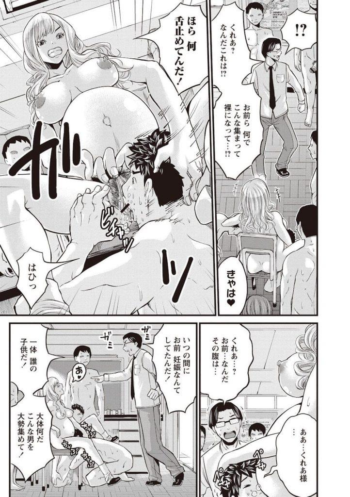 【妊婦JKエロ漫画】学校一のヤリマン腹ボテJKが教師を拘束して乱交中出しパーティーを開催!【ミサキ闘】