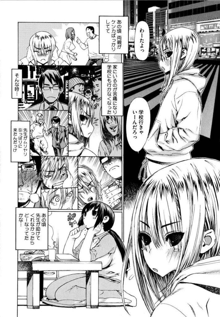 【エロ漫画】金髪女子高生と担任教師の赤裸々いちゃハメ!初エッチから結婚するまで!【レオパルド】