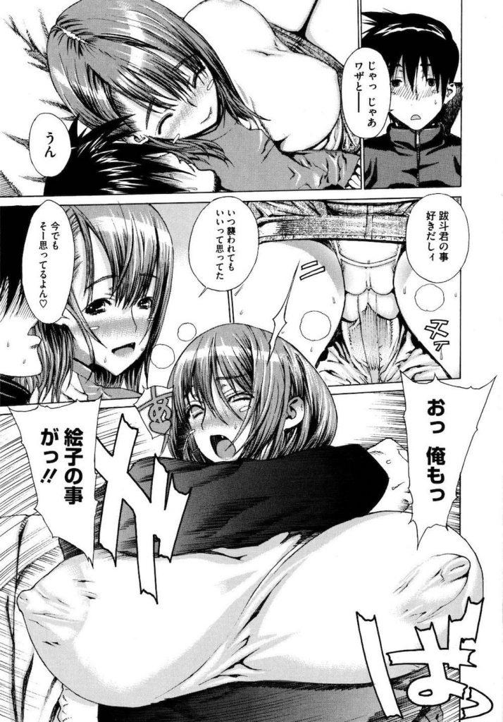 【エロ漫画】女子高生の義妹と処女喪失いちゃセクロス!我慢するなんて無理だよね!【レオパルド】