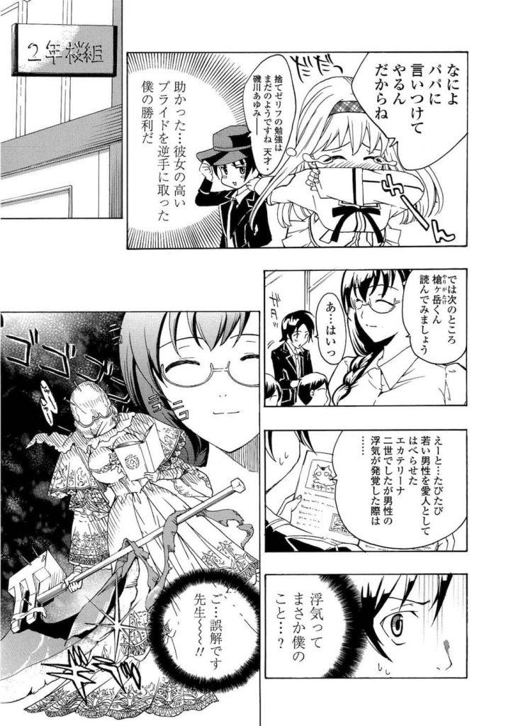 【誘惑エロ漫画】地味な女教師の本性はSっ気が強い淫乱教師だった!校長室で生ハメ中出し!【あさぎ龍】