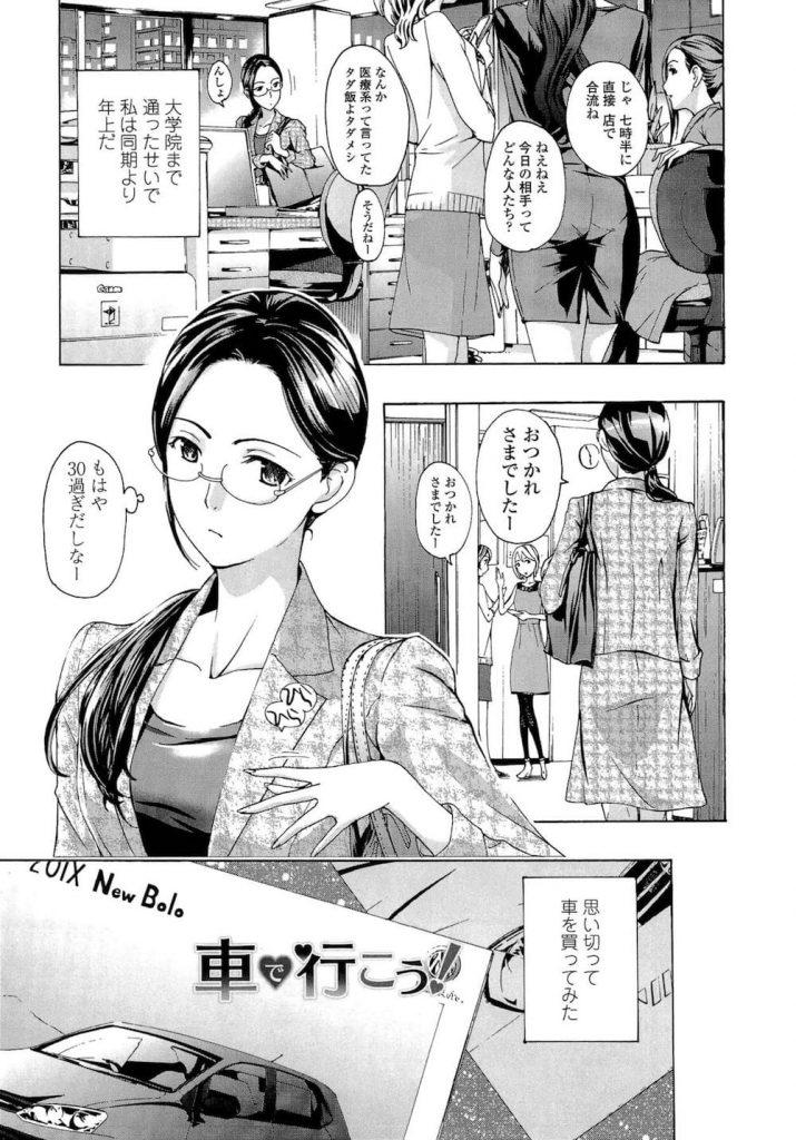 【エロ漫画】年上30歳の姉さんは好きですか?友人の姉と恋愛!ラブホでイチャイチャ生挿入!【あさぎ龍】
