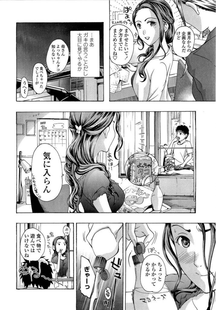 【SEXエロ漫画】隣に住む年上OLとラブホで筆おろし!秒速膣内射精するも付き合う事になりました!【あさぎ龍】