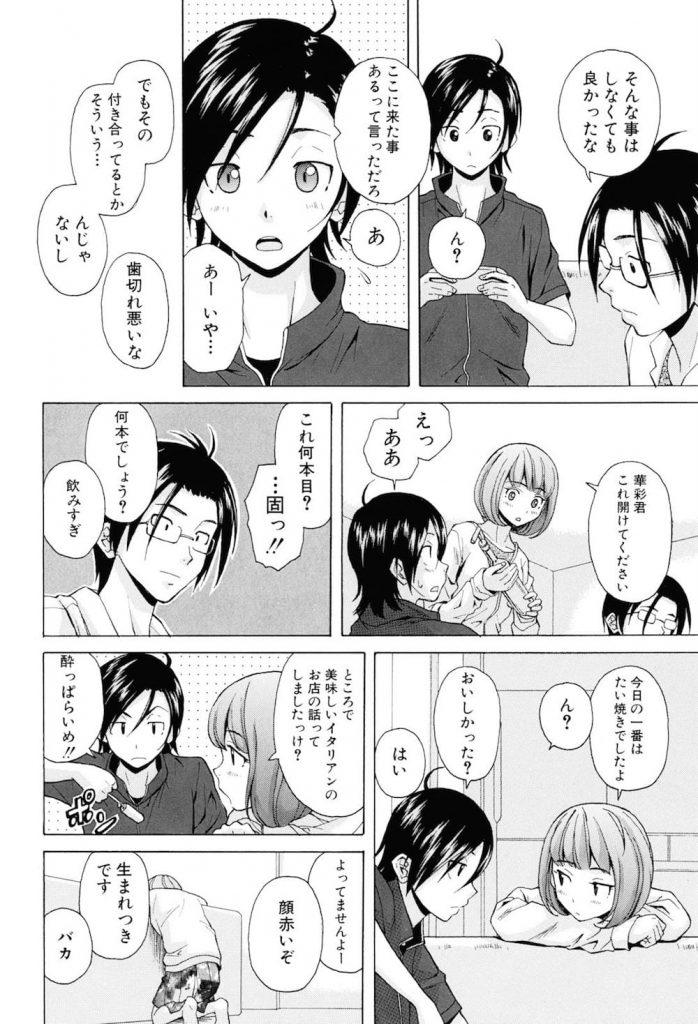 【長編エロ漫画・第5話】初めてシラフの女先生と学校の図書室でSEX!酔ってなくても可愛いんですね!【楓牙】