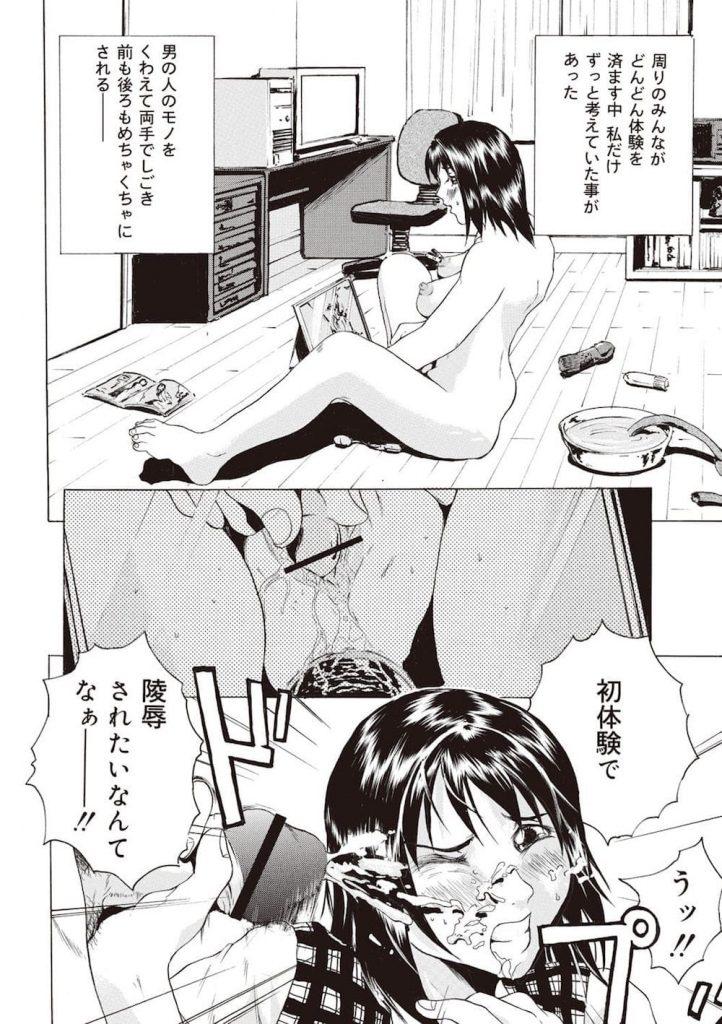 【乱交エロ漫画】陵辱乱交セックスで初体験する女子高生!初めてで2本挿しされ悲鳴をあげる処女まんこ!【ミサキ闘】