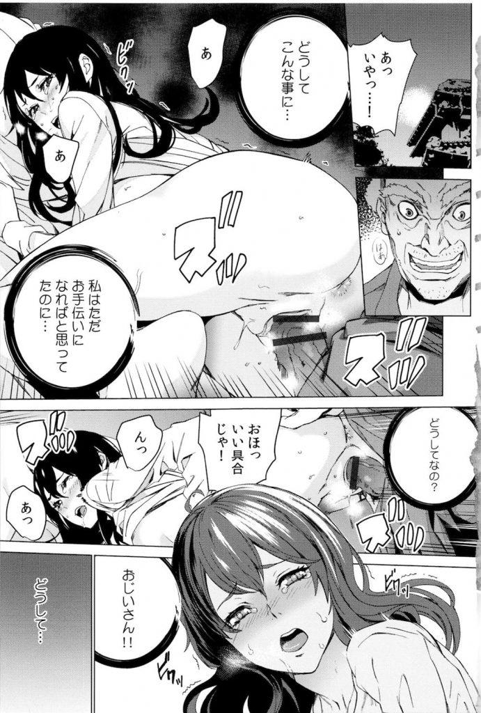【長編エロ漫画・第1話】母親の再婚でエロ祖父と暮らす事になった女子高生!介護と称してシモのお世話!【OUMA】