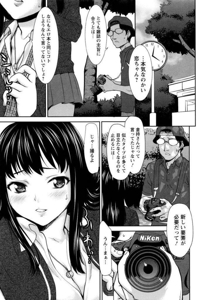 【エロ漫画】堕ちていく読モJK!トップを取るためハメ撮りに接待SEX!キモ野郎達と乱交!【さいだー明】