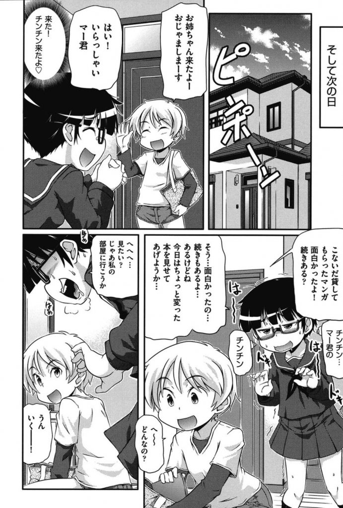 【エロ漫画・前編】おかっぱメガネのJC1!生チンポ見たさにショタにエロ本を見せつける!【高永浩平】