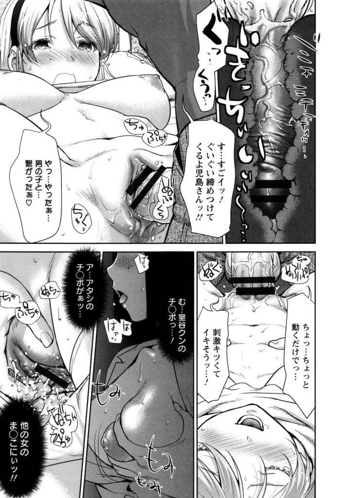 【エロ漫画】廃病院で肝試し!憧れの女性がまさかの逆和姦!覗いてオナニーしてたJDも混ざってハーレム3P!【さいだー明】