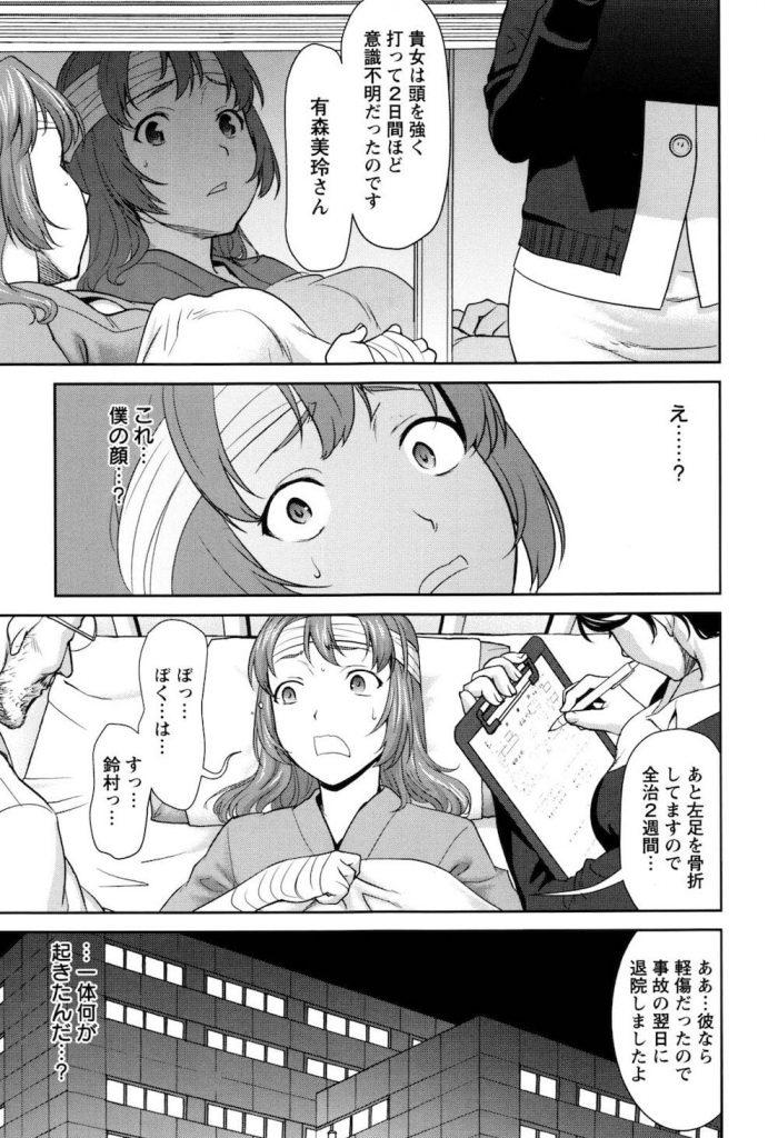 【エロ漫画】優等生JKといじめられっ子の体が入れ替わった!優等生JKはまさかのビッチだった!【さいだー明】