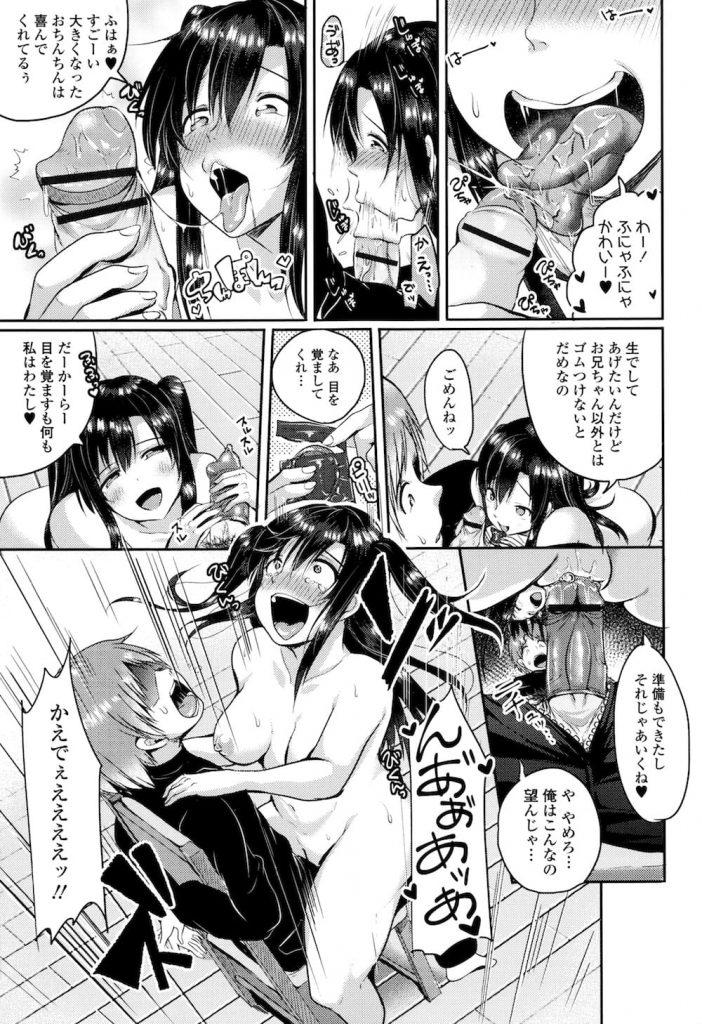 【エロ漫画】JK彼女を気持ち悪い彼女兄に寝取られた!一週間拘束されて淫乱調教された結果!【仙道八】